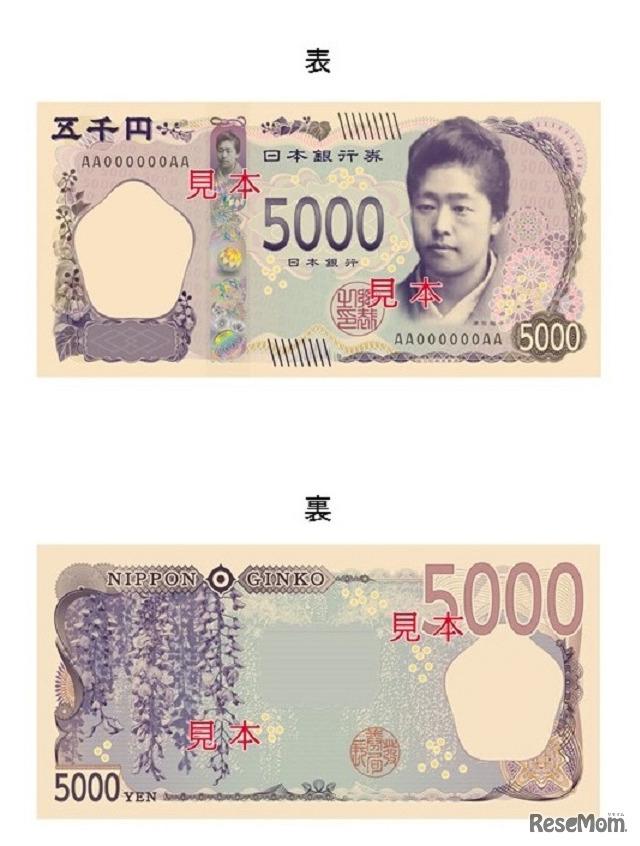 津田梅子 紙幣