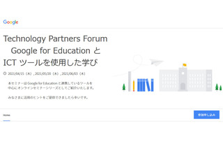 Google for EducationとICTツールの学び、セミナー4/15 画像