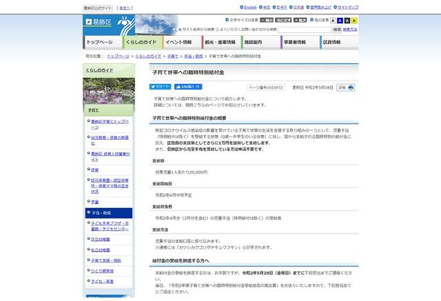 10 万 円 給付 葛飾 区