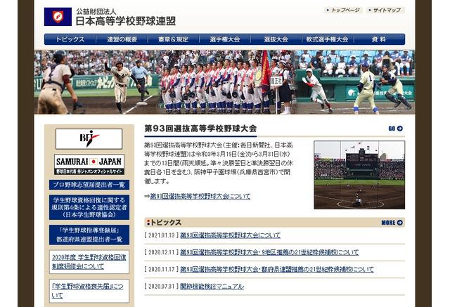高校 野球 選抜