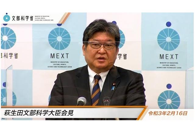 羽生田 文部 科学 大臣