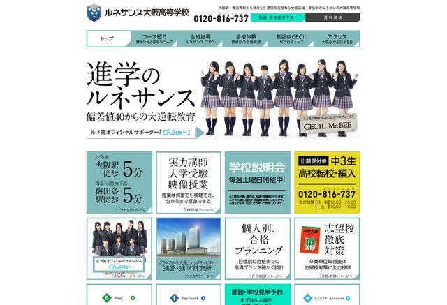 大阪 高等 学校