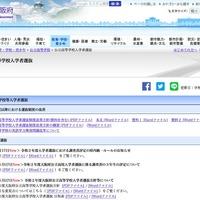 高校 公立 2020 府 大阪 倍率 大阪府 公立高校