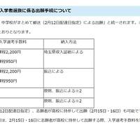 公立 国 埼玉 彩 ナビゲーション の 高校