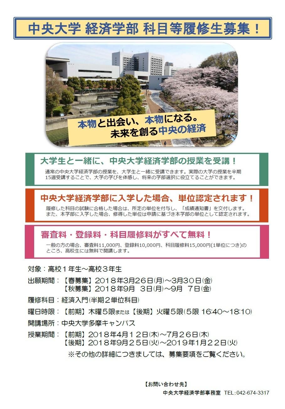 神奈川 大学 履修 登録