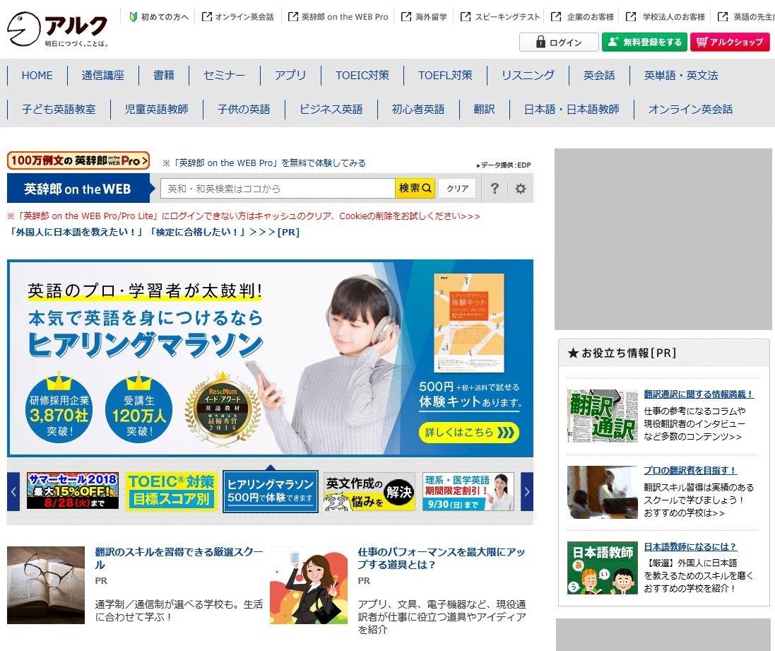 On 郎 web pro 英 the lite 辞