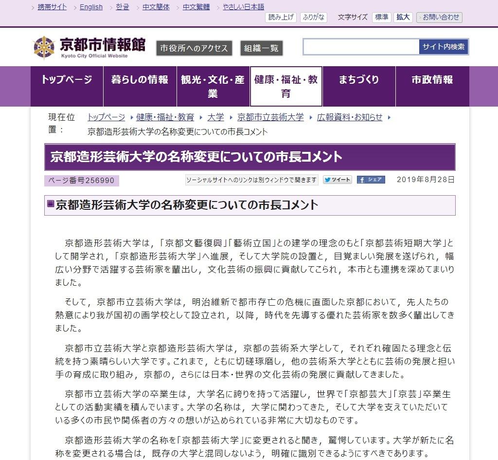 造形 芸術 学費 京都 大学