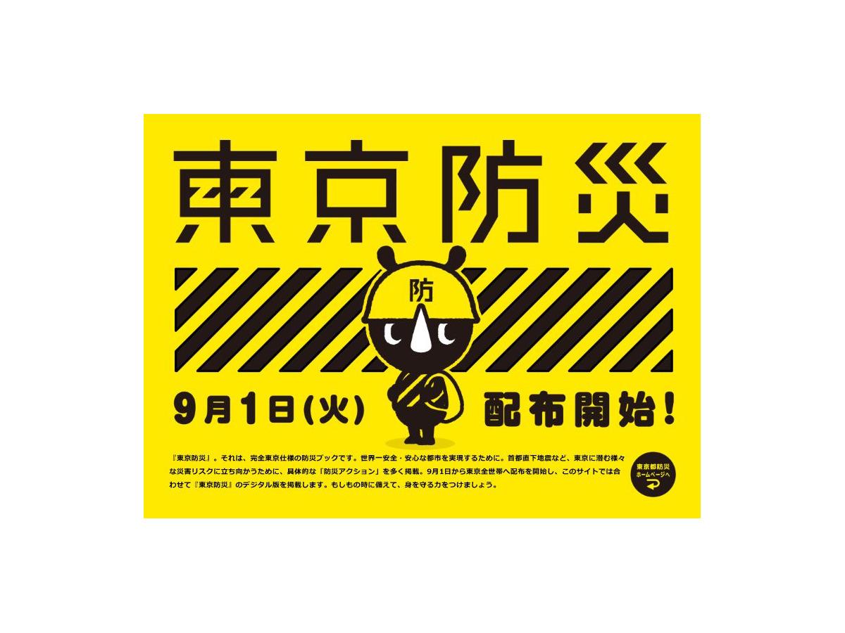 都 ホームページ 東京