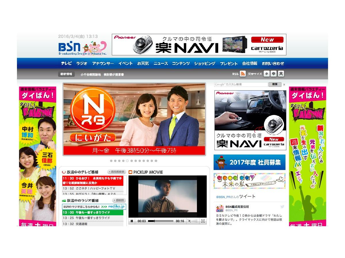 ニュース 速報 bsn 「BSNアイネット」のニュース一覧: 日本経済新聞