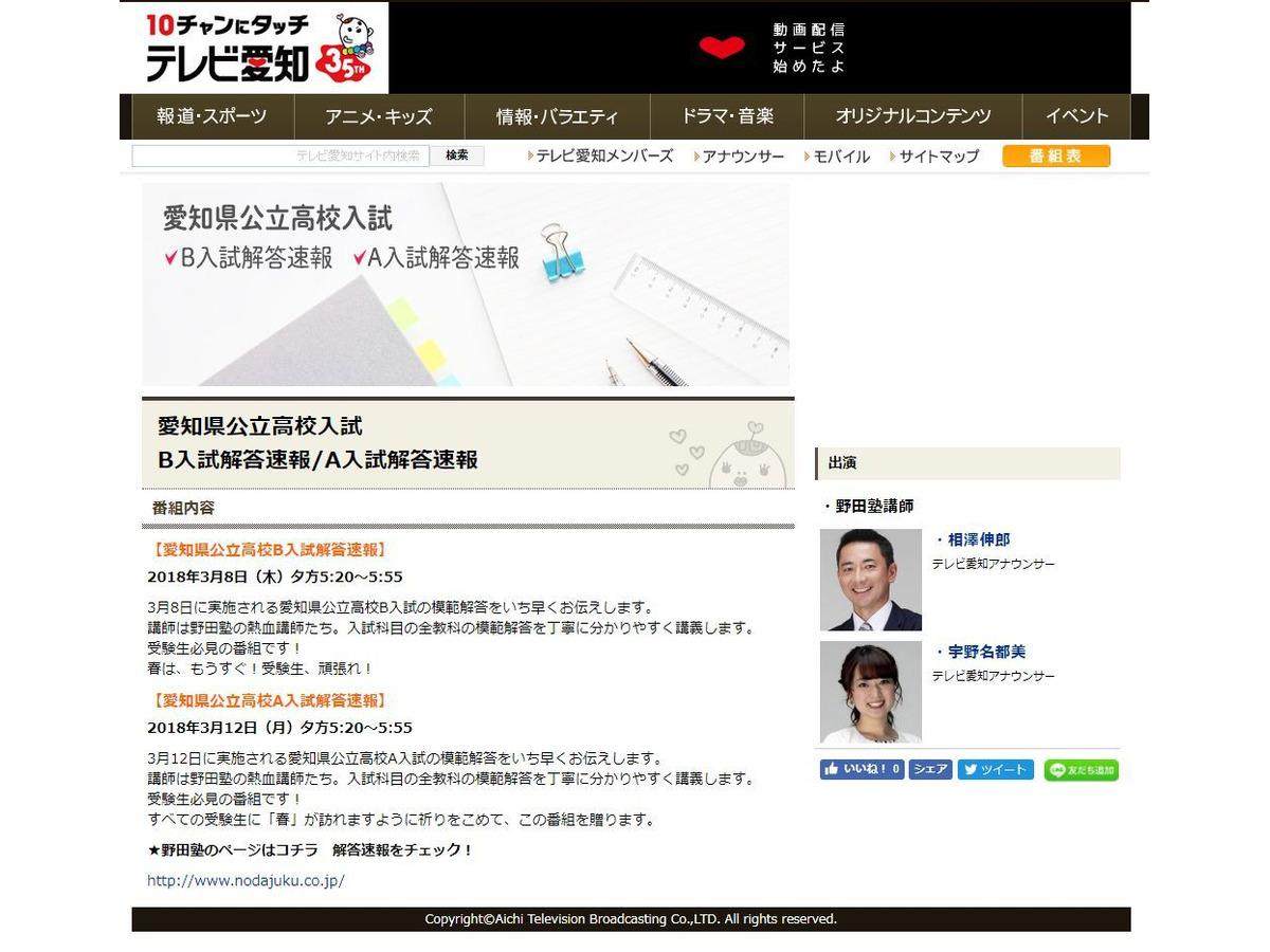 東京 個別 指導 学院 メンバーズ サイト