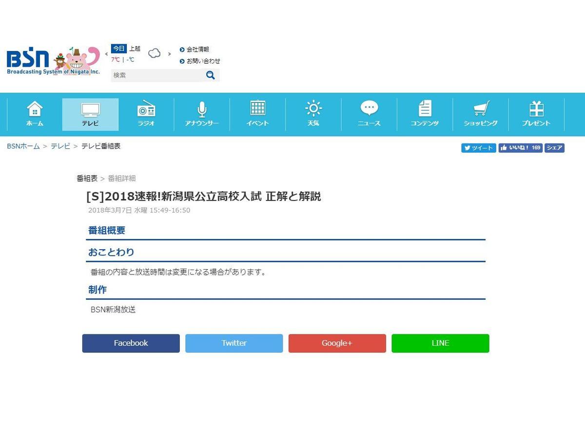ニュース 速報 bsn BSN大塩綾子アナ、剣道3段の精神力で新境地
