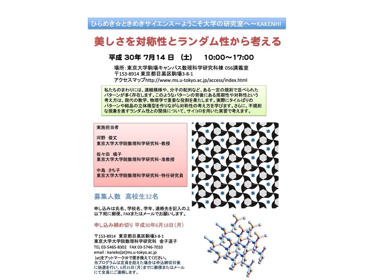 東京大学数理科学研究科