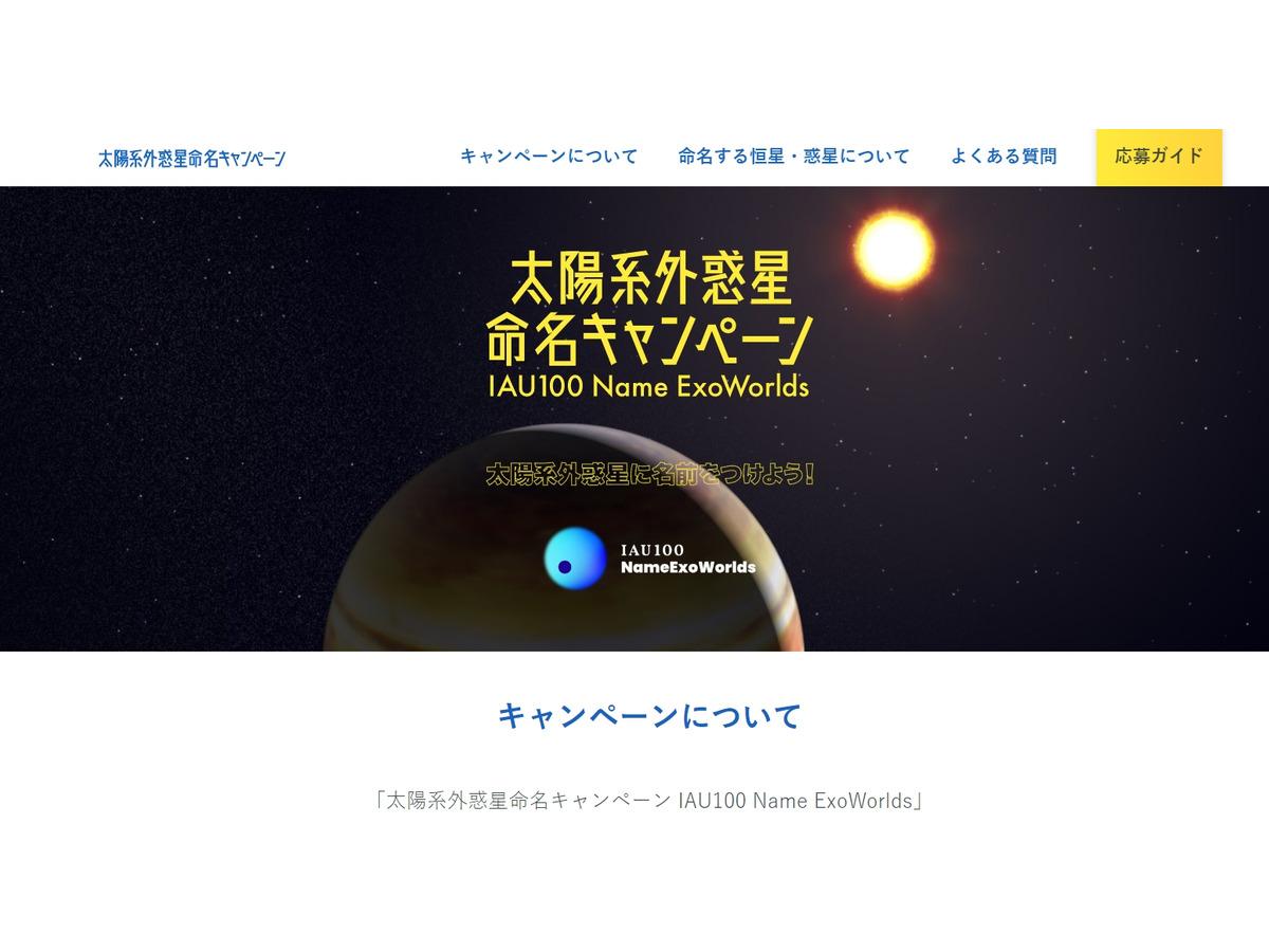 太陽系外惑星に名前を付けよう、...