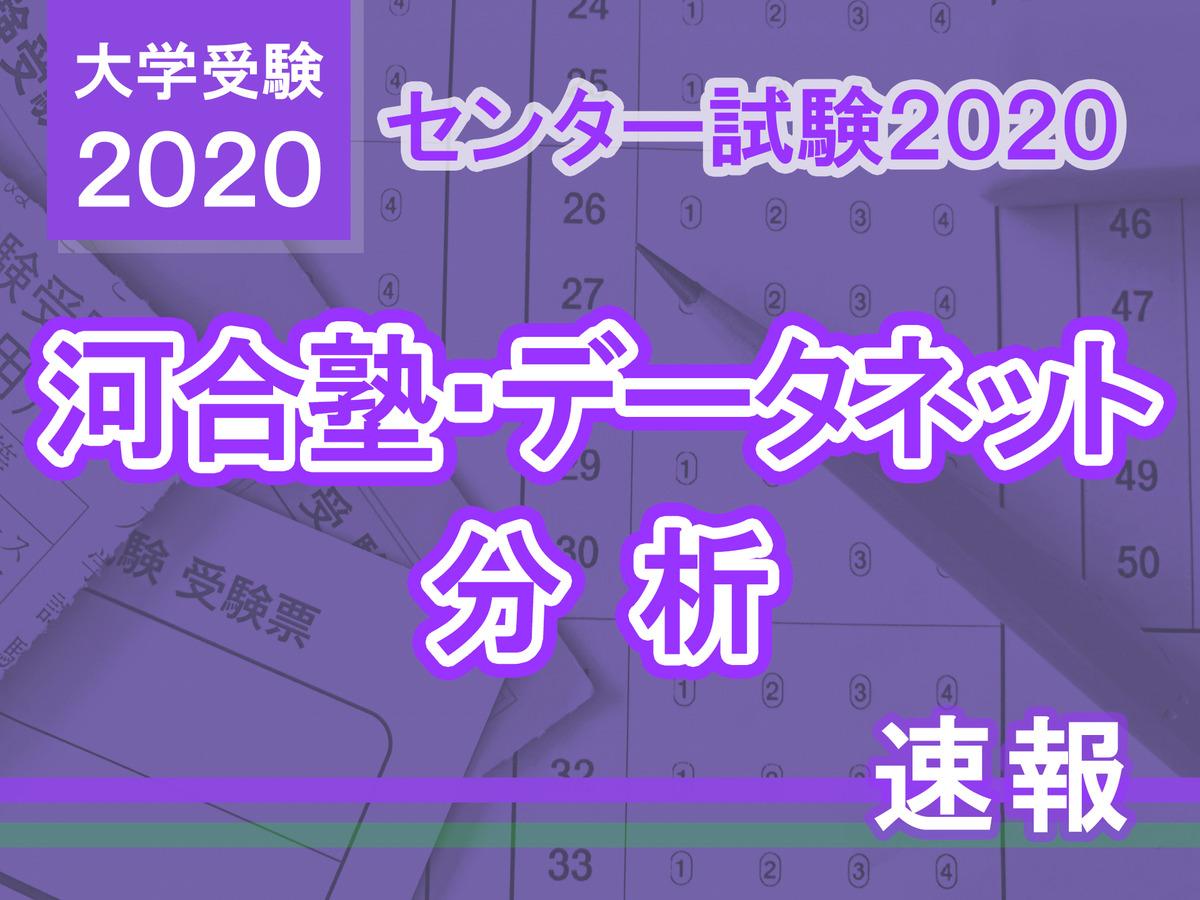 速報 駿台 2020 解答