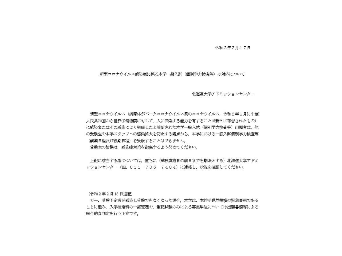 者 北海道 数 感染 コロナ