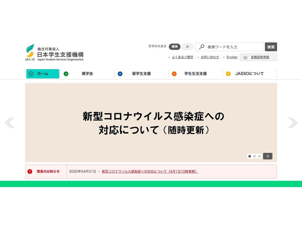 給付 日本 型 学生 支援 機構
