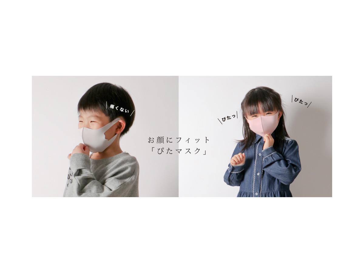 マスク イオン グループ