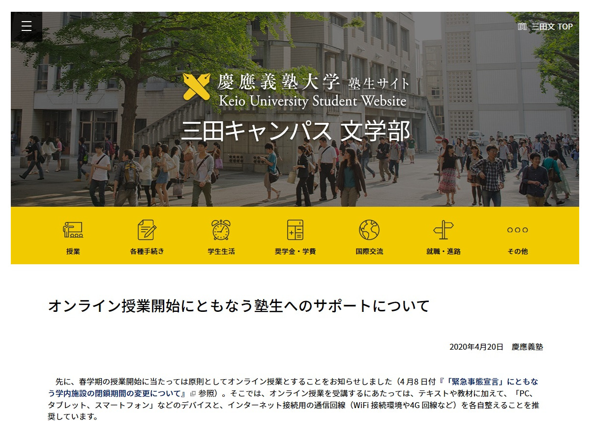 学費 慶応 大学
