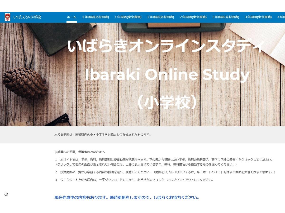 茨城 県 オンライン スタディ