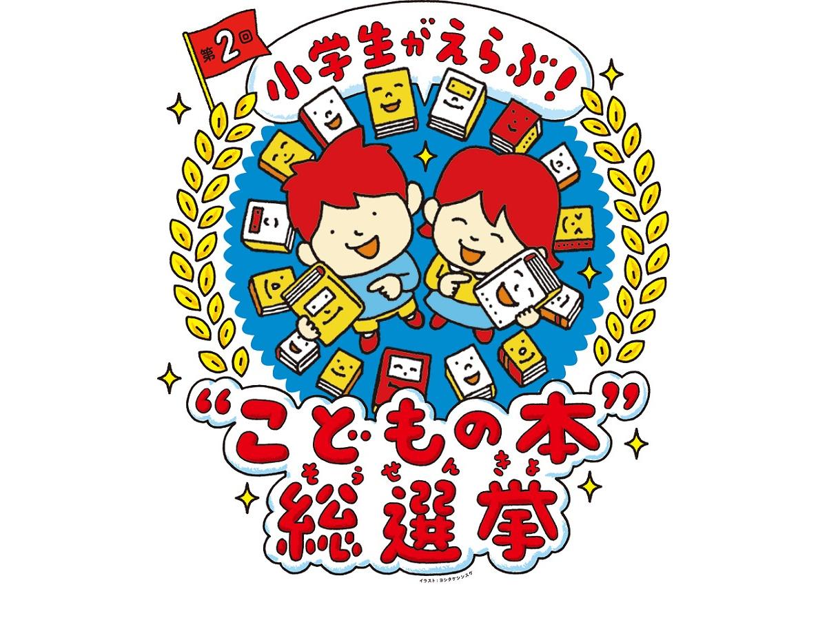 ポケモン 総 選挙 2020