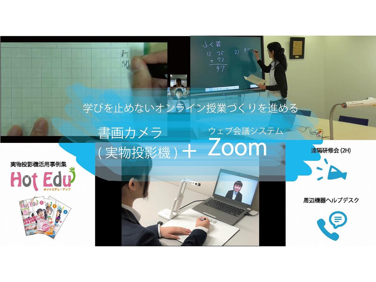 zoom 授業