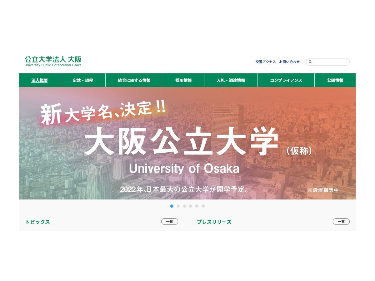 大学 大阪 公立 神戸大学が大阪公立大学に世間的評価、偏差値において抜かされることはあり