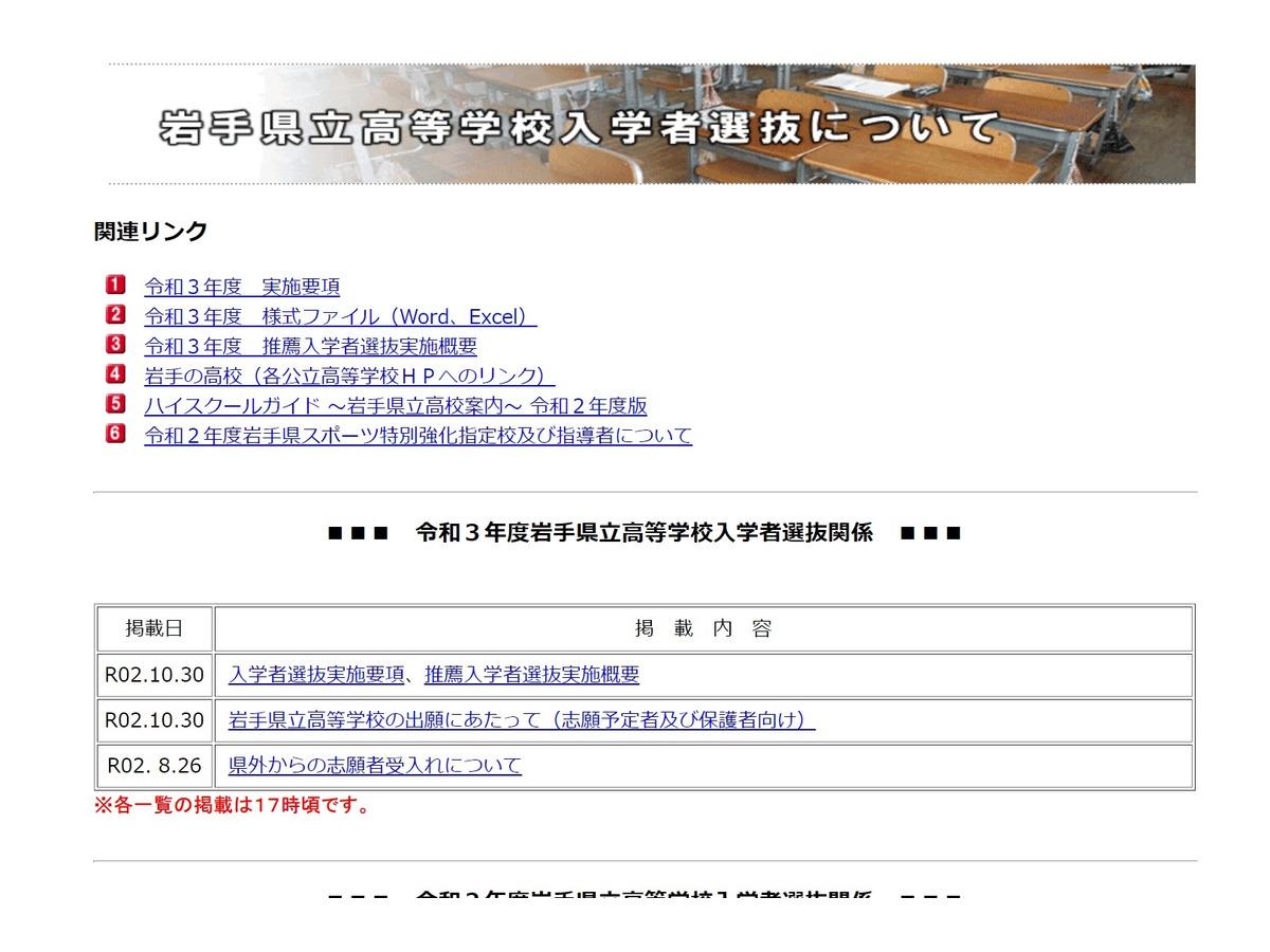 数 検査 岩手 県