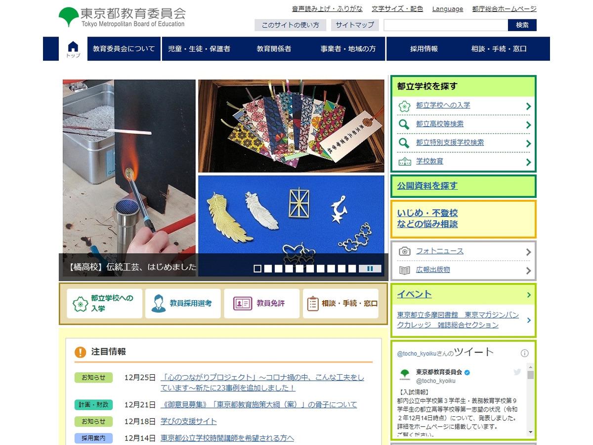 ホームページ 東京 都
