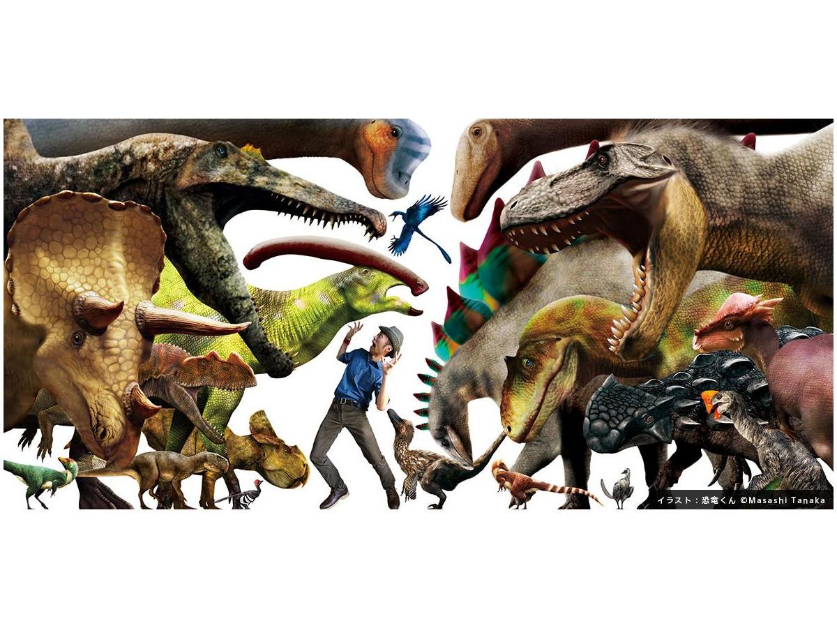春休み2021】恐竜のふしぎオンラインイベント3/28 | リセマム