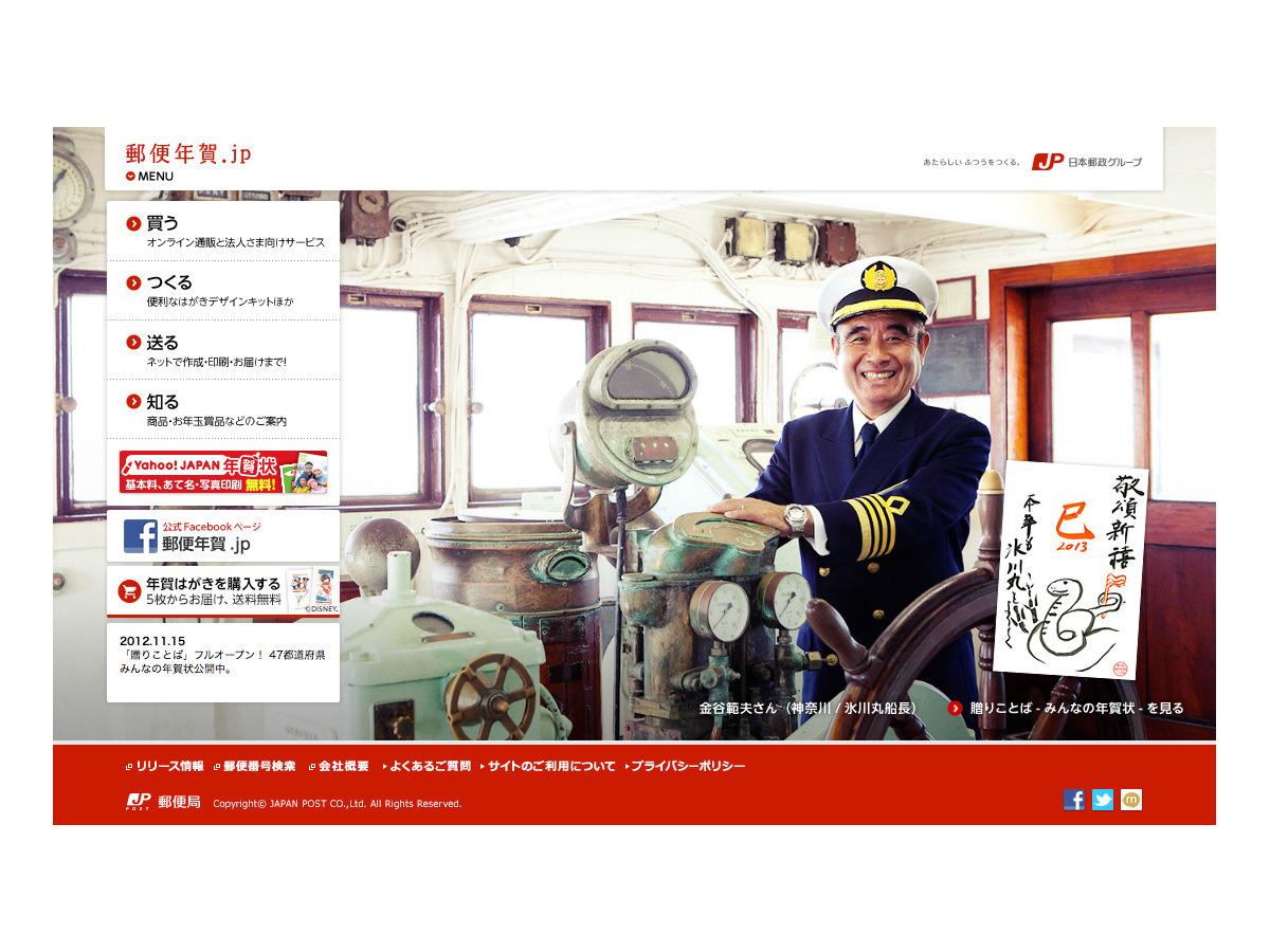 郵便 アプリ 日本 年賀状