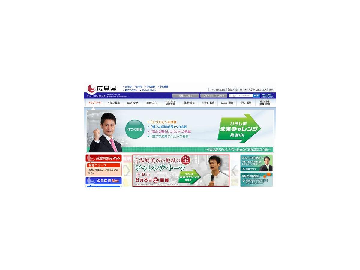 Web 防災 広島 県