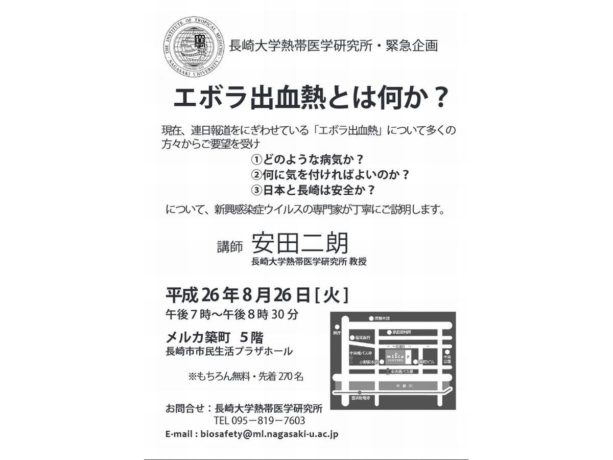 研究 医学 長崎 熱帯 所 大学