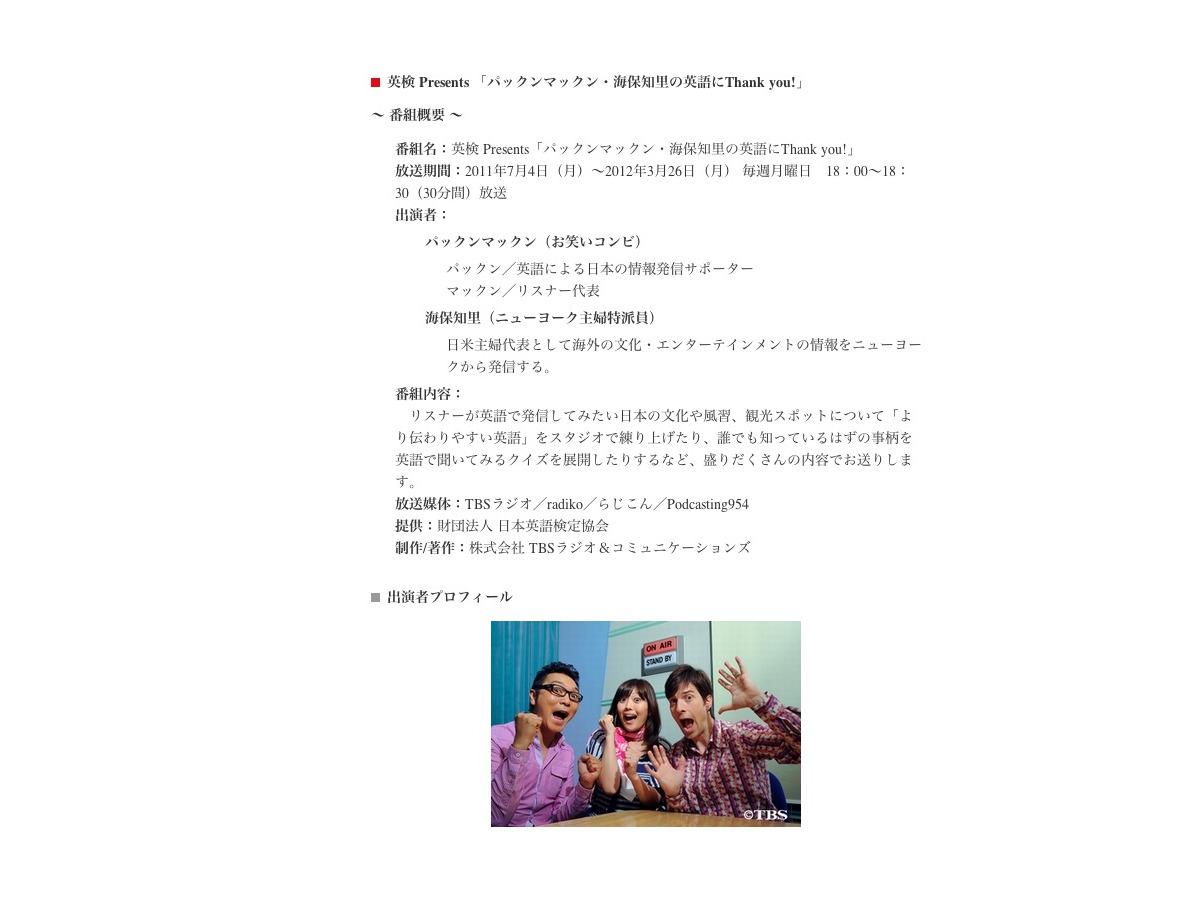 英検提供、TBSラジオ「パックン...