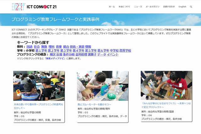 ICT CONNECT 21「プログラミング教育フレームワーク」公開 画像