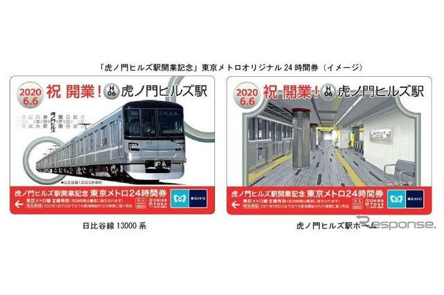 虎ノ門ヒルズ駅と銀座線駅リニューアル記念24時間券発売 | リセマム