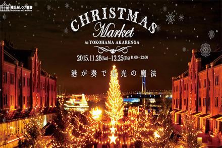 マーケット 都内 クリスマス