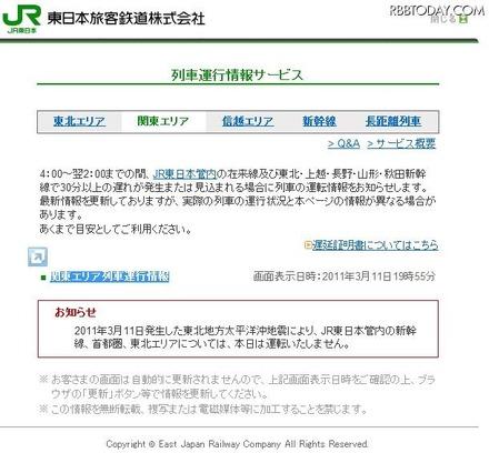 地震】JR東日本、首都圏などで本日の運転を見合わせ | リセマム