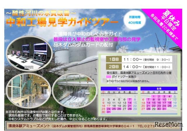 【夏休み2017】草津温泉で自由研究、工場見学&クラフト体験 3 ...