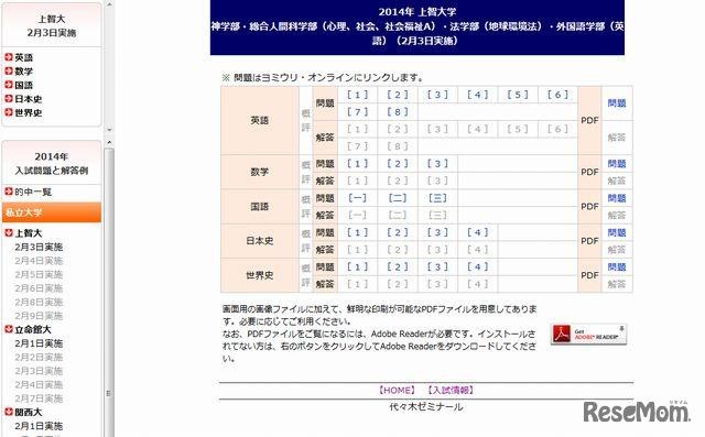 上智 大学 解答 速報 難関私大文系専門 増田塾 解答速報2021