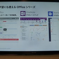 Officeは協働学習にも有用