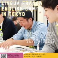 LINGUA FRANCA ENGLISH CAMP IN TOKYO