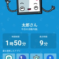 「ESET Parental Control for Android」利用画面(子ども用)