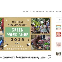 アークヒルズ ARK HILLS KIDS COMMUNITY「GREEN WORKSHOP」2019