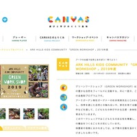 CANVAS ARK HILLS KIDS COMMUNITY「GREEN WORKSHOP」2019