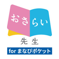 Web演習「おさらい先生forまなびポケット」年内利用は無料