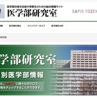 SAPIX YOZEMI GROUP「医学部研究室」