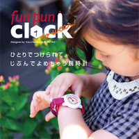 funpunclock to wear!