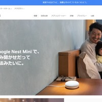 Google Nest Mini (c) Disney