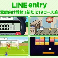LINE entry、家庭向け無料プログラミング教材追加 画像