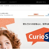 CurioStep with Sony